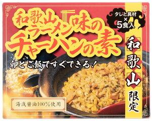 和歌山ラーメン チャーハン 焼飯 [KCR] 和歌山ラーメン味のチャーハンの素 薬味入り5食セット 130g(ソース25g、薬味1×5)