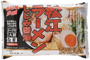 ご当地ラーメン 島根県 生中華麺 国産小麦粉100%使用 [なかたか] ラーメン 松江ラーメン しじみ醤油 320g(めん100g×2)