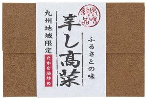 お土産 辛子高菜 お漬物 [木村] 九州 辛し高菜 高菜油いため 300g