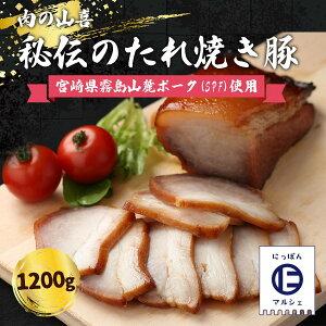 お取り寄せグルメ お酒のお供 ギフト 父の日 焼き豚 焼豚 [肉の山喜] チャーシュー 秘伝のたれ焼き豚 1200g