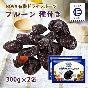 ノヴァ ドライフルーツ 有機 オーガニック 自然 NOVA 有機ドライフルーツ プルーン 種あり 300g 2袋