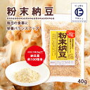 納豆 なっとう 粉末納豆 乾燥納豆 信州物産 長野県 信州物産 粉末納豆 40g