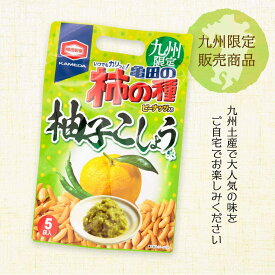 送料無料 [九州限定] 柿の種 柚子胡椒 110g/亀田 アジカル おつまみ おかき 米菓