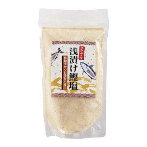 [やくしま市場] 塩 芽かぶ入り 浅漬け鰹塩 300g/鹿児島県/屋久島/調味料/塩/ソルト/salt/料理/