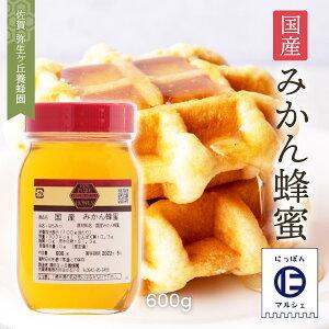 [弥生ヶ丘養蜂園] 蜂蜜 国産 みかん蜂蜜 600g/ハチミツ/国産/蜂蜜/はちみつ/みかん