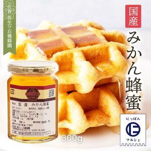 [弥生ヶ丘養蜂園] 蜂蜜 国産 みかん蜂蜜 300g/ハチミツ/国産/蜂蜜/はちみつ/みかん