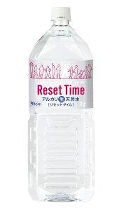 送料無料 [i・ライフソリューションズ] 天然水 RESET TIME 2L×12本/天然水/軟水/飲料水/やさしい/安心/安全/健康/赤ちゃん/妊婦/ペット/家族/ミルク/弱アルカリ性/高品質/ミネラルウォーター/安心