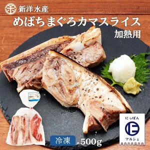 [新洋水産] まぐろ めばちまぐろカマスライス(加熱用) カマステーキ 500g/マグロ/まぐろ/鮪/カマ/希少部位/ステーキ/美味しい/素材/カマステーキ