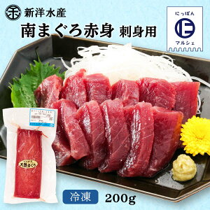 [新洋水産] まぐろ 南マグロ赤身(生食用) 200g/まぐろ/マグロ/鮪/赤身/冷凍/刺身/さっぱり/クセのない/味わい/濃厚
