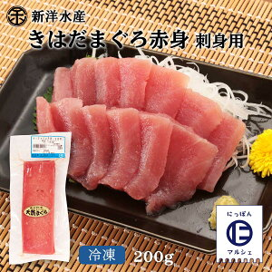 [新洋水産] まぐろ キハダマグロ赤身(生食用) 200g/まぐろ/マグロ/鮪/キハダマグロ/冷凍/天然まぐろ/さっぱり/赤身