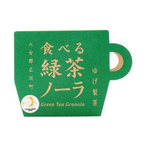 [ゆげ製茶] 食べる緑茶ノ?ラ 120g/福岡/八女/グラノーラ/無添加/緑茶