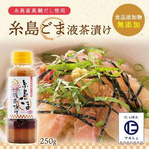 [糸島食品] 糸島ごま液茶漬け 250g /糸島/お茶漬け/真鯛/鯛だし/無添加