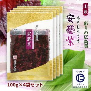 [山豊] 漬物 広島菜 安藝紫 100g×4袋セット/広島 漬物 漬菜 広島菜 国産