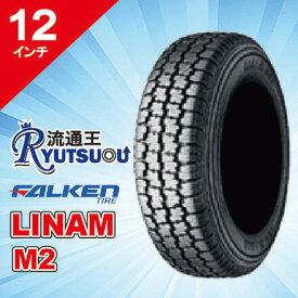 【送料無料】軽トラ・軽バン用タイヤ 145R12 6PR FALKEN LINAM M2 FALKEN ファルケン