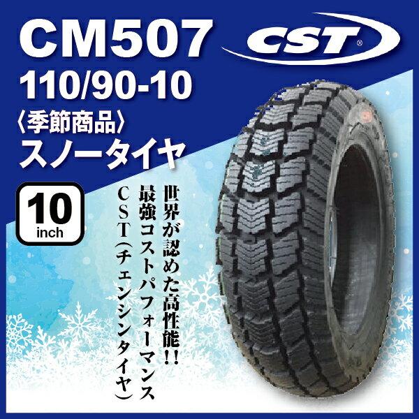 送料無料! CST CM507 110/90-10 61J TL スノータイヤ 冬タイヤ リア用 10インチ ベンリー ■2018年製■ 110/90/10 110-90-10