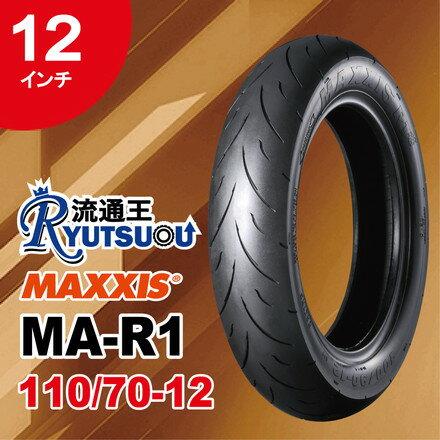レーシングバイクリップ 110/70-12 マキシス MA-R1 MAXXIS