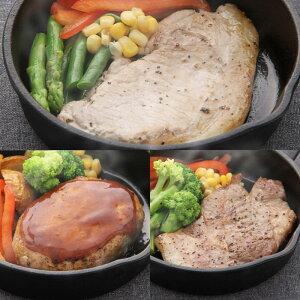 お取り寄せステーキ ハンバーグ 黒豚 3種セット 有限会社三清屋 鹿児島県