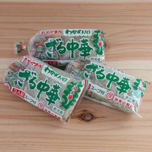 秋田で独自進化!ざる中華三食10本入 有限会社 高山製麺・秋田県