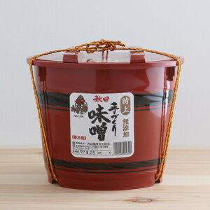 実は、秋田市の学校給食で使用されている、秋田の子供たちにはおなじみの味わいです 天然醸造 無添加 手作り味噌 農事組合法人 河辺農産加工組合・秋田県