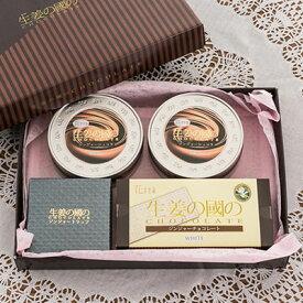 お菓子 チョコ お取り寄せスイーツ sweets チョコレート 生姜 ショコラミルク