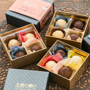 チョコレート 大人のトリュフ お菓子 お取り寄せスイーツ sweets