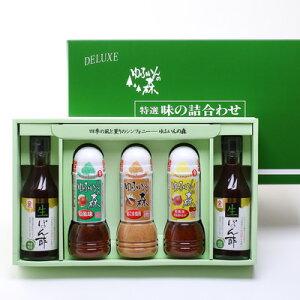 ぽん酢とドレッシングのバラエティ豊かなギフトセット。特選味の詰め合わせA(HF-315A) 富士甚醤油株式会社・大分県