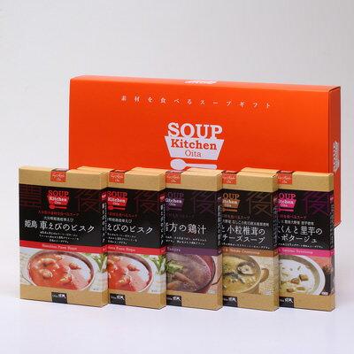 お歳暮 送料無料 大分は食材の宝庫。素材の味や特性を生かしたスープを作っています。スープキッチン大分5個セット 成美・大分県