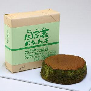 洋菓子 ケーキ お取り寄せスイーツ sweets バターケーキ 茶葉 お茶 クアンカ・ドーネ