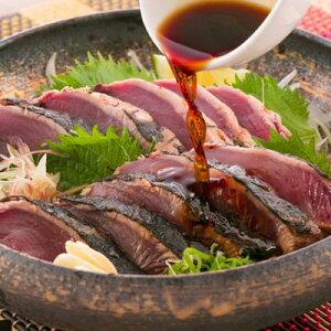 送料無料 厳選した鰹をわら焼きで香ばしく風味豊かに焼きあげた「おらんくたたき」2本入 土佐海・高知県