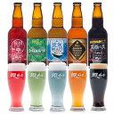 ビール 贈り物 網走ビール オリジナルグラス 1個&ビールセット 〔5種×1本〕 人気の桜桃の雫 網走ビール株式会社 北…