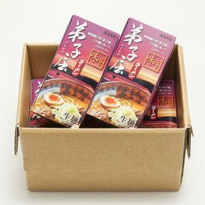 北海道 お取り寄せ 味噌ラーメン 2食×5箱 魚介 芳醇 摩周湖