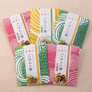 ごはんの華 5袋 ギフトセット 北海道 ふりかけ 3種 詰め合わせ ご飯のお供 鮭節 ねこ足昆布 がごめ昆布 無添加 やまこ 天然生活