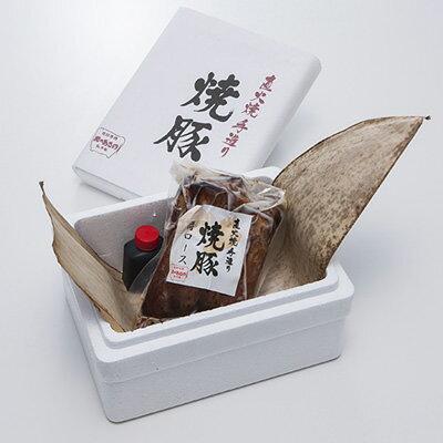 お取り寄せ 焼き豚 直火焼き 肩ロース 1本 株式会社カルネ・ジャパン 滋賀県