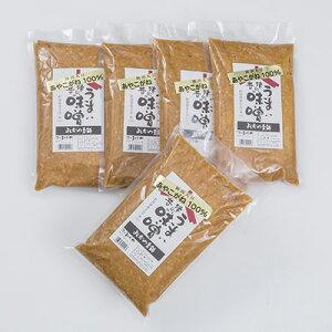 津川のうまい味噌1kg×5ヶ入セット 新潟県産大豆「あやこがね」と新潟米コシヒカリの糀を100%使用しました。