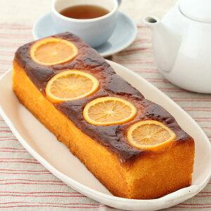 洋菓子 ケーキ お取り寄せスイーツ sweets オレンジケーキ 550g