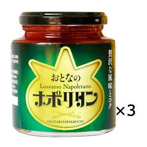 おとなのナポリタン 3個 パスタソース 調味料 高知県産 高濃度トマト トマト ナポリタン パスタ 料理の素 トマトソース 高知 おかざき農園