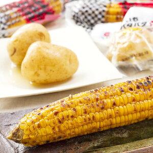 焼き焼きコーン&じゃがいもバタバタ 2種 詰合せ 惣菜 常温 とうもろこし 焼きコーン 焼きとうもろこし もろこし 焼きもろこし じゃがバタ じゃがバター 真空パック おやつ おつまみ 名物