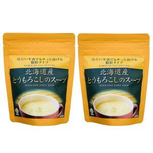 送料無料 スープ 北海道産とうもろこしのスープ 2袋セット〔75g×2袋〕  ポスト投函便 株式会社TAC21 神奈川県
