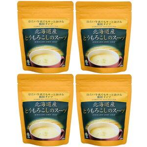 送料無料 スープ 北海道産とうもろこしのスープ 4袋セット〔75g×4袋〕  ポスト投函便 株式会社TAC21 神奈川県