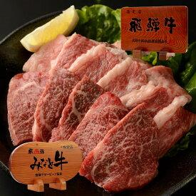 送料無料 黒毛和牛 飛騨牛上カルビ みなと牛 赤身 牛ロース 焼肉用 バーベキュー 5-7人前 合計2kg 500g×4パック