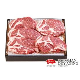 ドライエイジングポーク 萬幻豚 肩ローステーキ 5枚 600g 熟成肉 国産 豚肉 熟成ステーキ お祝い グルメ 株式会社さの萬 静岡県
