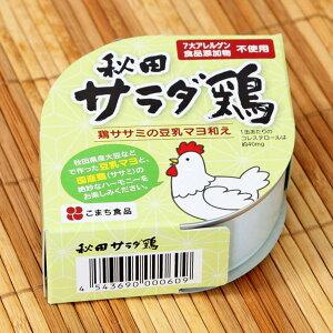 缶詰 秋田サラダ鶏 6個 缶詰め 無添加 国産鶏ささみの豆乳マヨ和え こまち食品工業 保存食 惣菜缶詰め