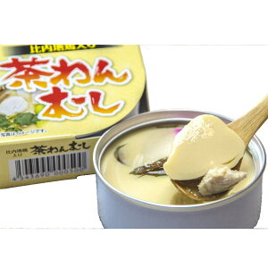 缶詰 茶わんむし 2種 セット 秋田名物 比内地鶏 海鮮 茶碗蒸し 缶詰め こまち食品工業 保存食 東北 お土産