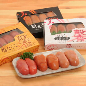 明太子 馨たらこ 3種 セット めんたいこ 塩たらこ たらこ 辛子明太子 ごはんのお供 冷凍 北海道
