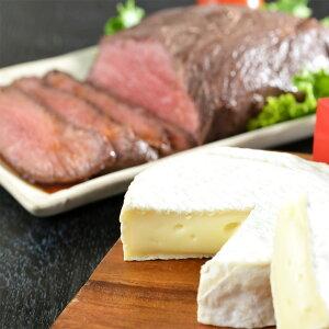 ローストビーフ ローストビーフとカマンベール セット 北海道 十勝 北海道産チーズ 詰め合わせ