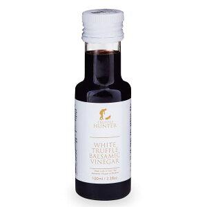 バルサミコ酢 白トリュフバルサミコ酢 100ml イギリス トリュフ 白トリュフ トリュフハンター 高級 調味料