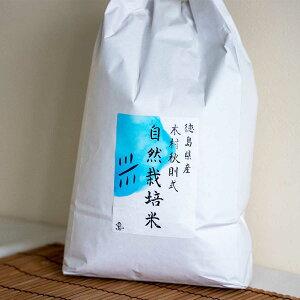 白米 あけぼの 1等級 5kg 徳島県産 米 無農薬 自然栽培米 OrganicGarden 三代目小池精米店 お米 ごはん