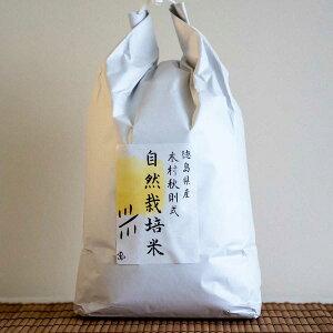 玄米 あけぼの 5kg 徳島県産 米 無農薬 自然栽培米 お米 ごはん
