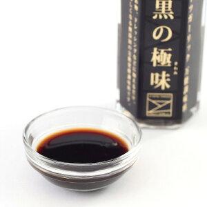 丹後産のにんにくと塩のみで作った万能調味料〈黒の極味〉