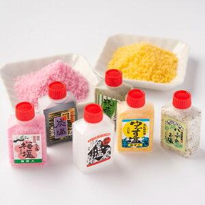 熊野の塩 セット A 塩 お試しセット 梅塩 ゆず塩 抹茶塩 国産 ソルト 調味料 食卓塩 しお 和歌山 熊野黒潮本舗